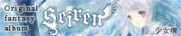 Seiren -彼方に謡う哀憐の姫- | 少女病